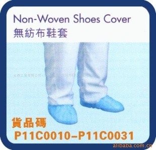 Non Woven Shoes Cover